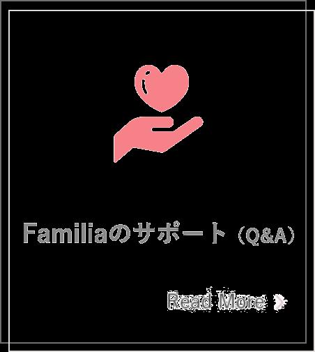 Familiaのサポート